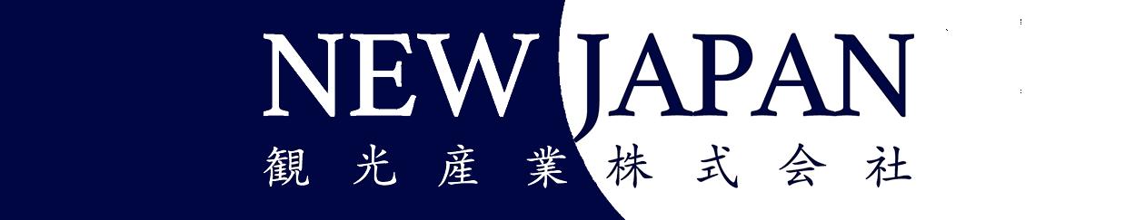 NEW JAPAN観光産業株式会社